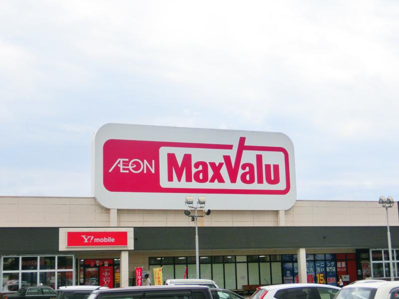 マックスバリュやいま店