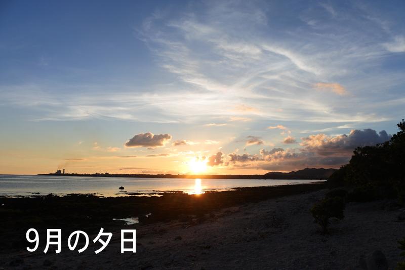 9月の夕日