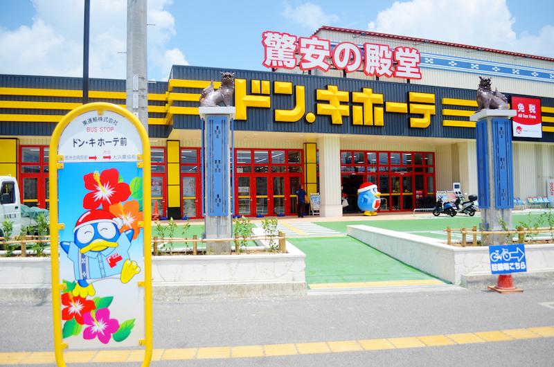 ドンキホーテ石垣島